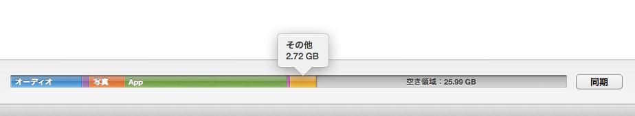 iTunes その他